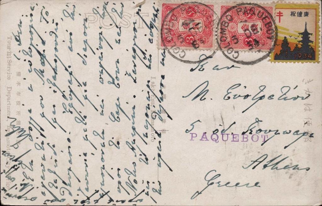 Colombo 2967 (Q)