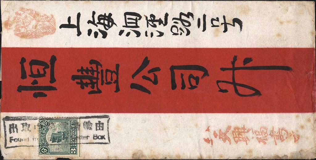 Shanghai 6812 (C)